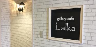 ギャラリーカフェ・ラルカについて